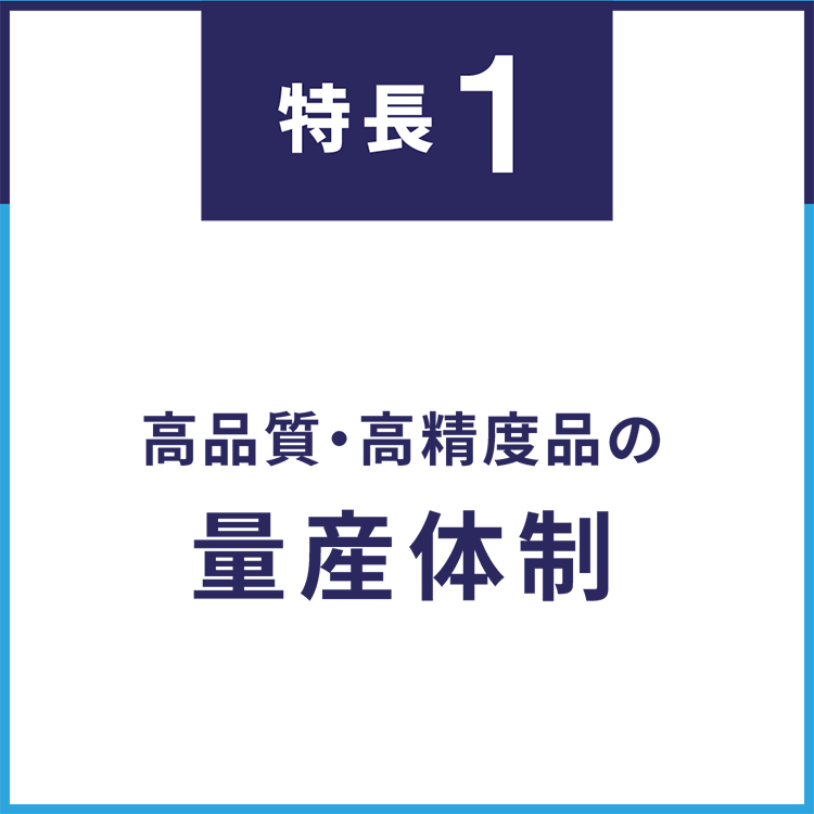 高品質・高精度品の量産体制(月産5百-数万個)
