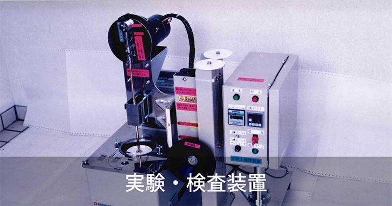 実験・検査装置