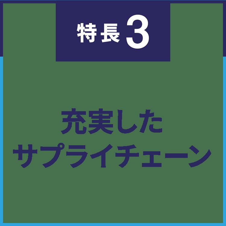 特徴3 組み立て